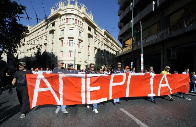 Ποιο είναι το ποσοστό συμμετοχής στην απεργία | Newsit.gr
