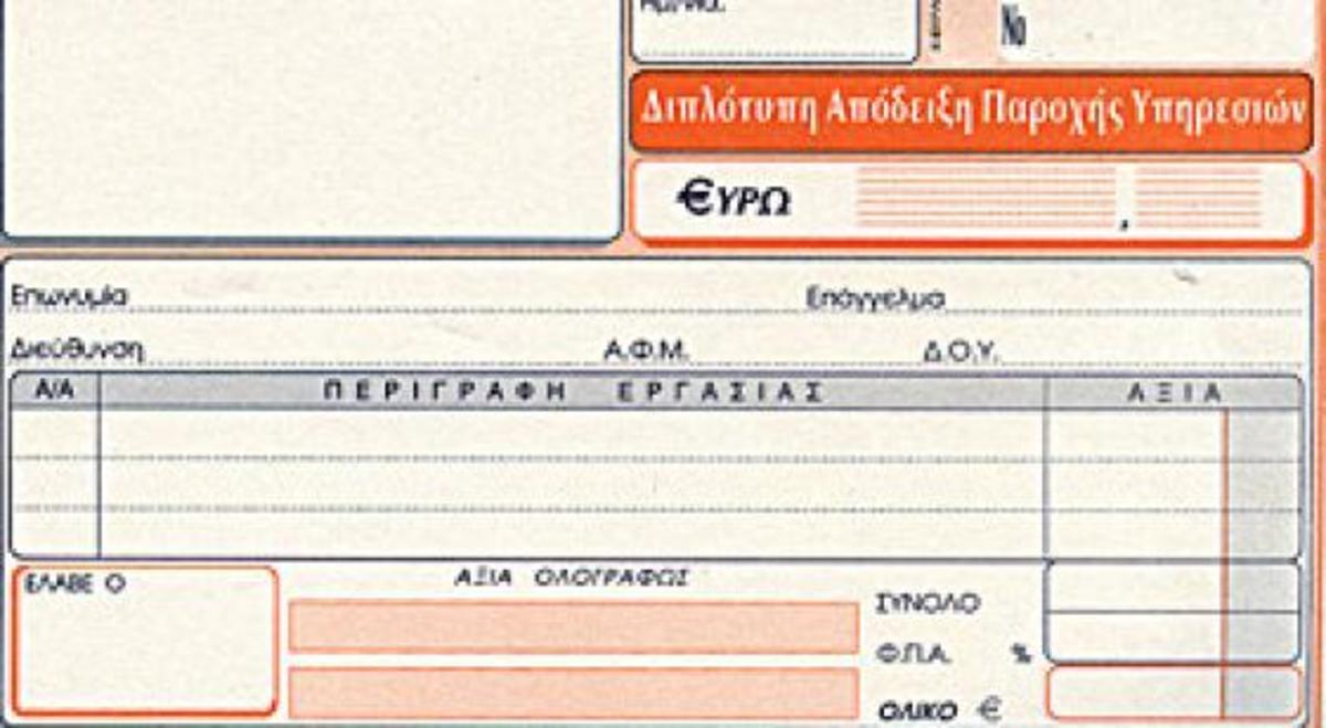 Χάνουν ένα μισθό όσοι αμείβονται με μπλοκάκι   Newsit.gr