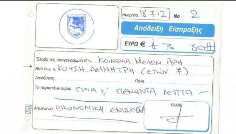 «Μάθημα» από 7χρονο – Στήριξε απ'το χαρτζιλίκι του τον Άρη | Newsit.gr