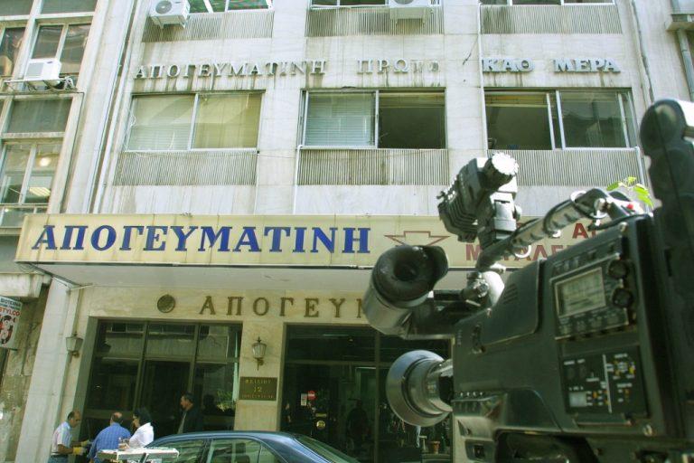 Λυγίζει υπό το βάρος των οφειλών της η »Απογευματινή» – Η ανακοίνωση των εργαζομένων | Newsit.gr