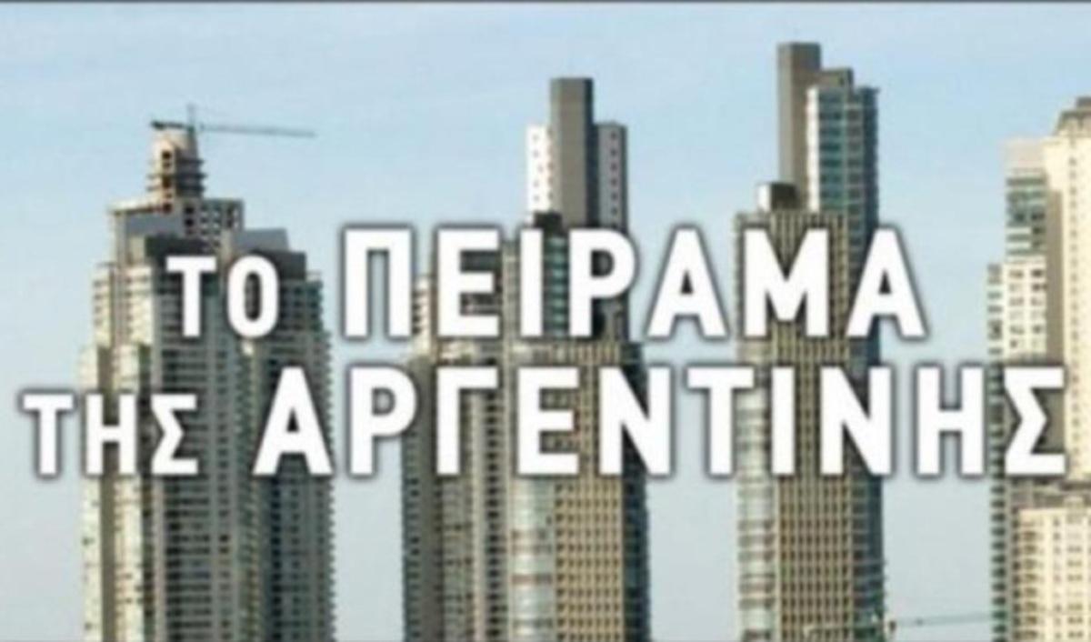 Το Πείραμα της Αργεντινής! Επίκαιρο μετά τις δηλώσεις του Α.Τσίπρα | Newsit.gr