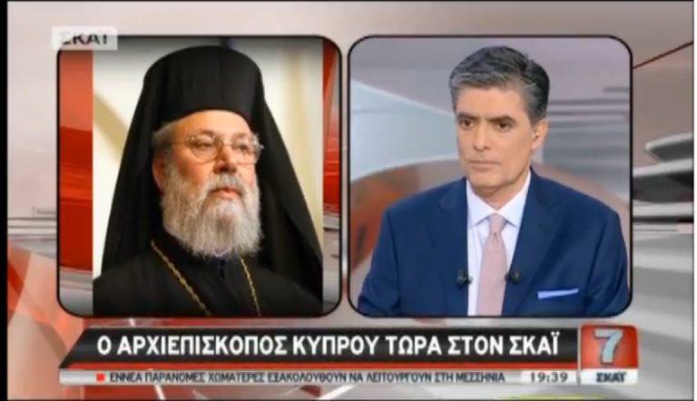 Αρχιεπίσκοπος Κύπρου: «Πρόστυχοι οι ευρωπαίοι – Επιστροφή στη λίρα»   Newsit.gr