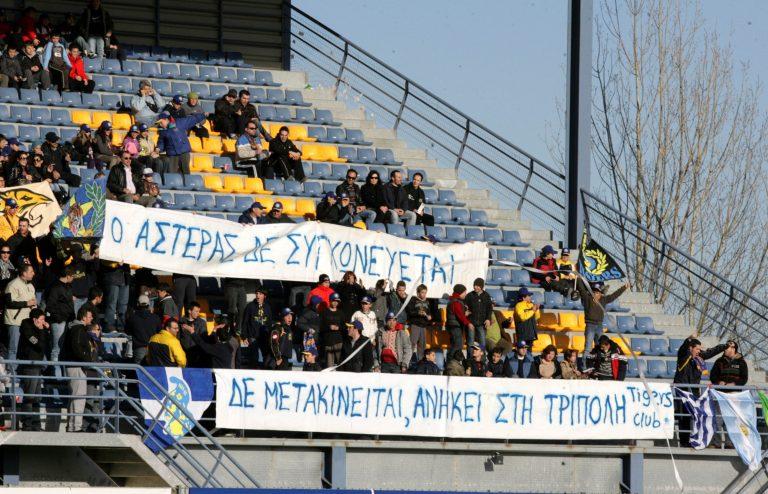 Αστ.Τρίπολης:Ούτε σκέψη για συγχώνευση | Newsit.gr