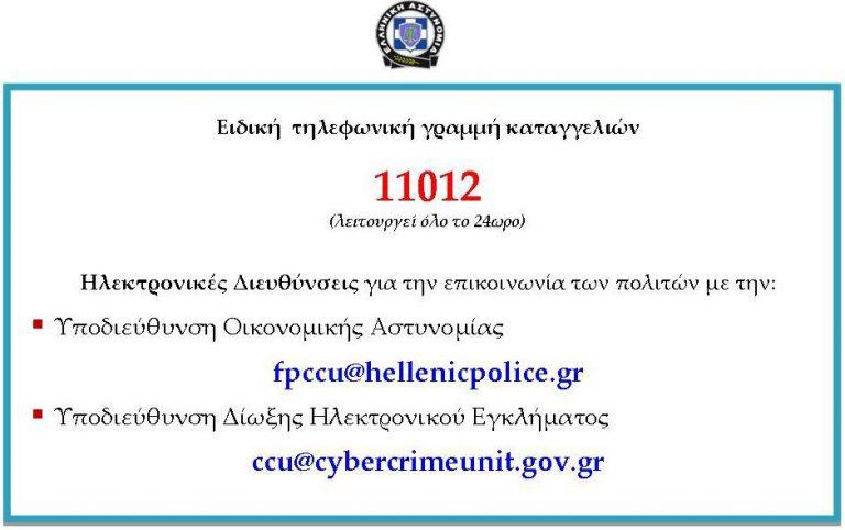 Καλέστε στο 11012 την οικονομική αστυνομία | Newsit.gr