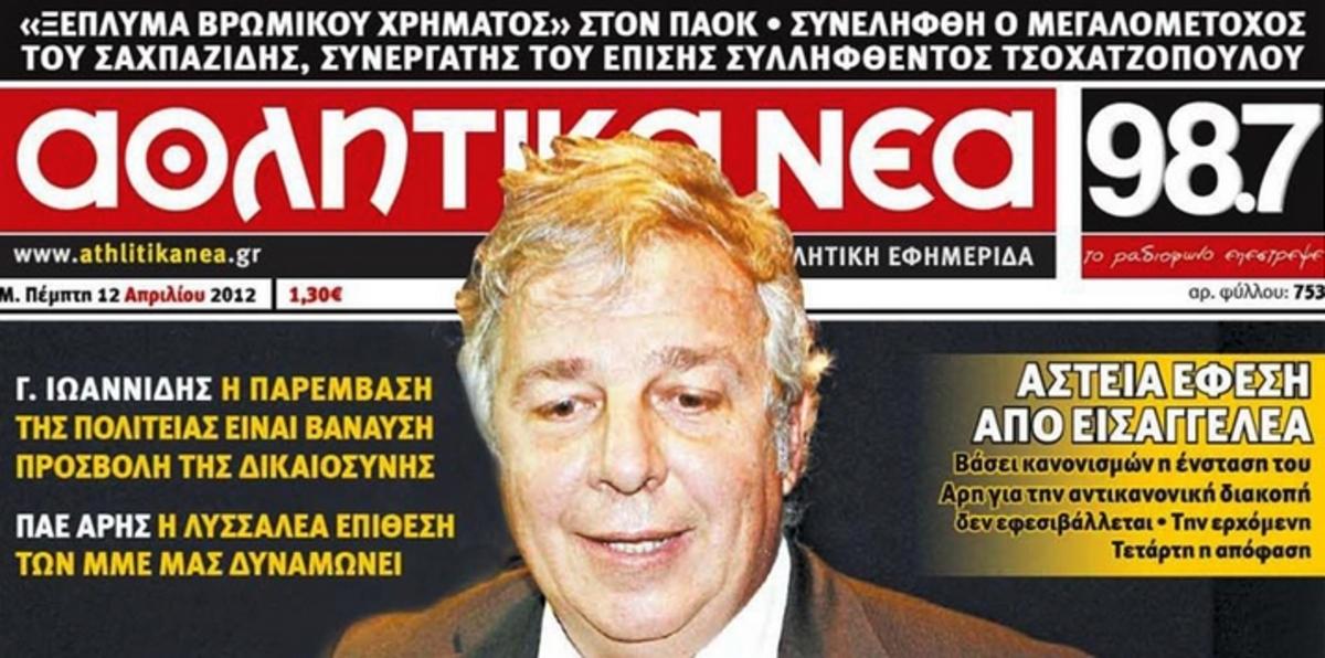 Μήνυση ΠΑΟΚ κατά εκδότη αθλητικής εφημερίδας | Newsit.gr