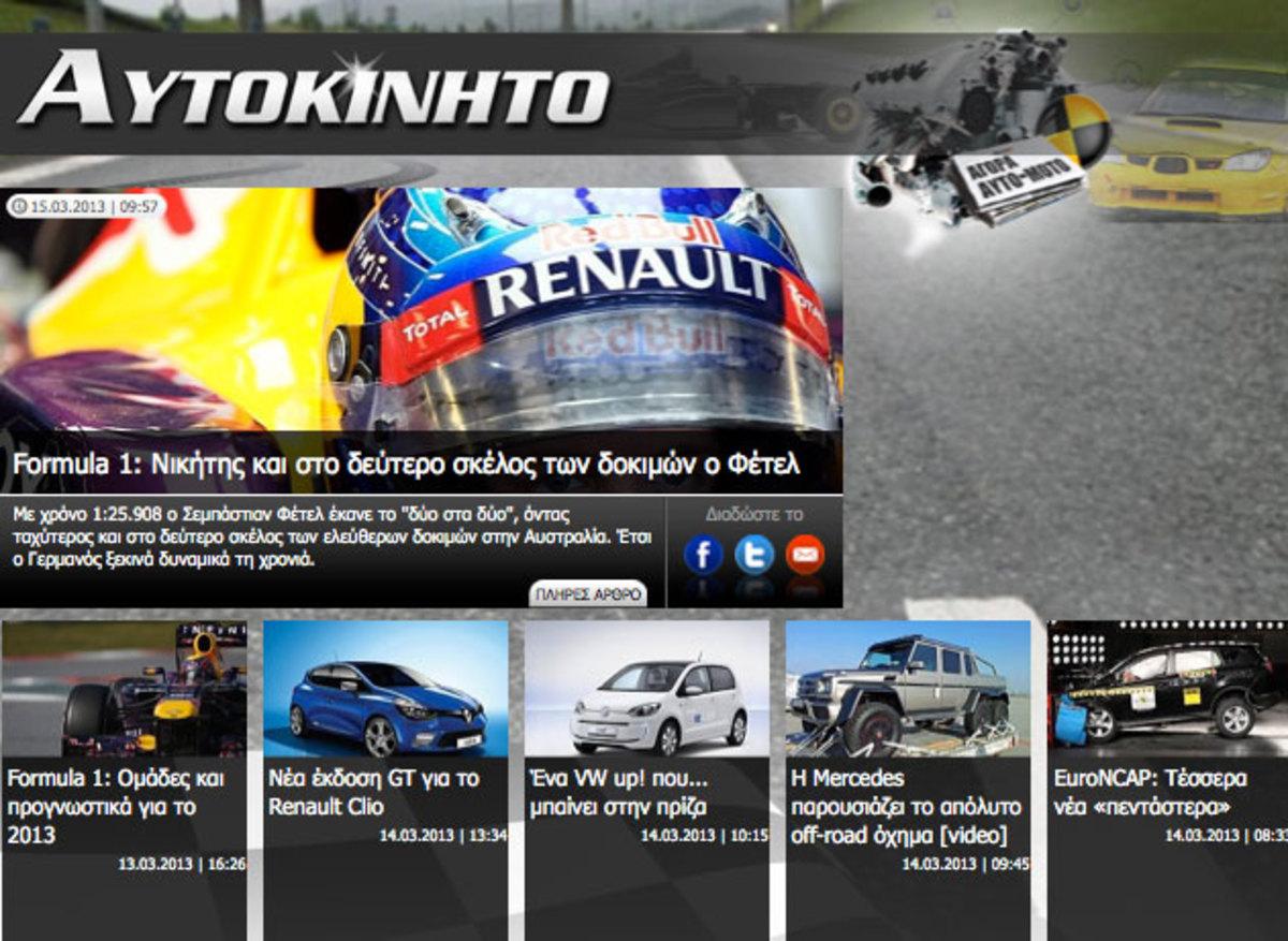 Μάθετε τα πάντα για το Αυτοκίνητο! Νεα κατηγορία! | Newsit.gr