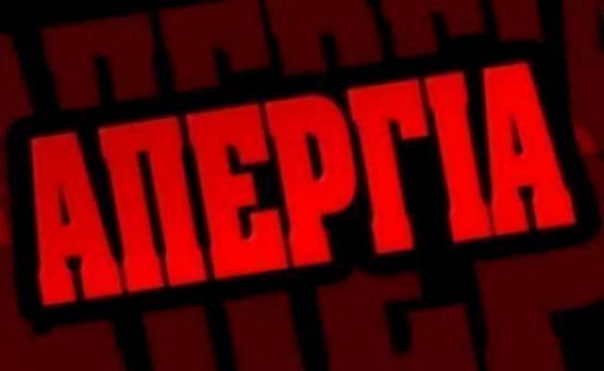Συνεχίζεται και αύριο η απεργία  στα δημόσια ΜΜΕ | Newsit.gr