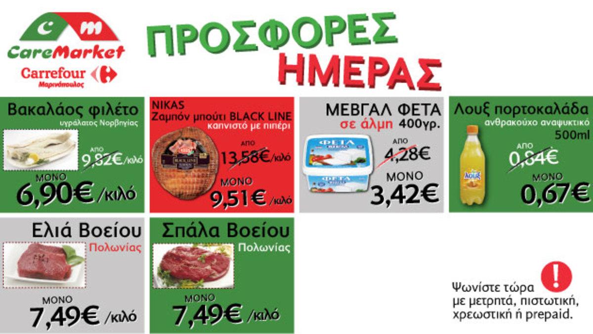 Νεες προσφορές CareMarket.gr: Ζαμπόν μπούτι καπνιστό με πιπέρι, Black Line ΝΙΚΑΣ από 13,60 μόνο 9,51 το κιλό | Newsit.gr