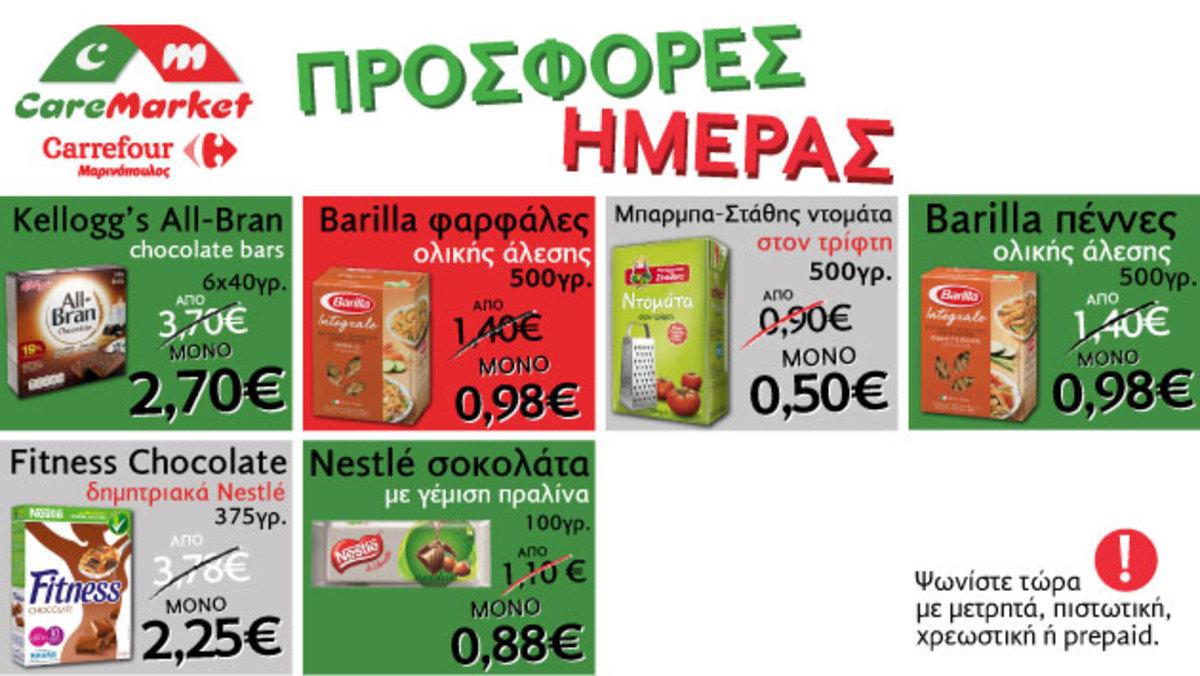 CareMarket.gr: Ατελείωτες προσφορές! ΤΑΡΑΜΟΣΑΛΑΤΑ HELLMANS 450ΓΡ από 3.49 ευρώ μόνο 2.41 ευρώ   Newsit.gr