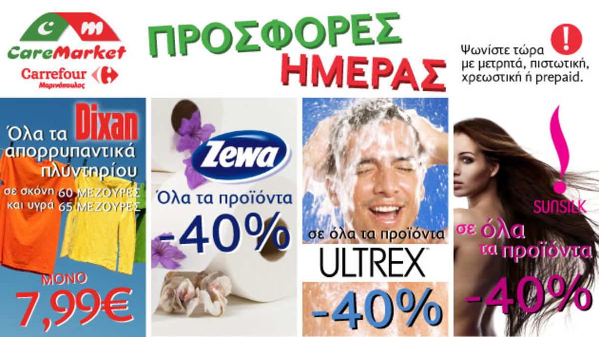Νέες προσφορές CareMarket.gr: ΧΑΡΤΙΑ ΚΟΥΖΙΝΑΣ ZEWA -40% | Newsit.gr