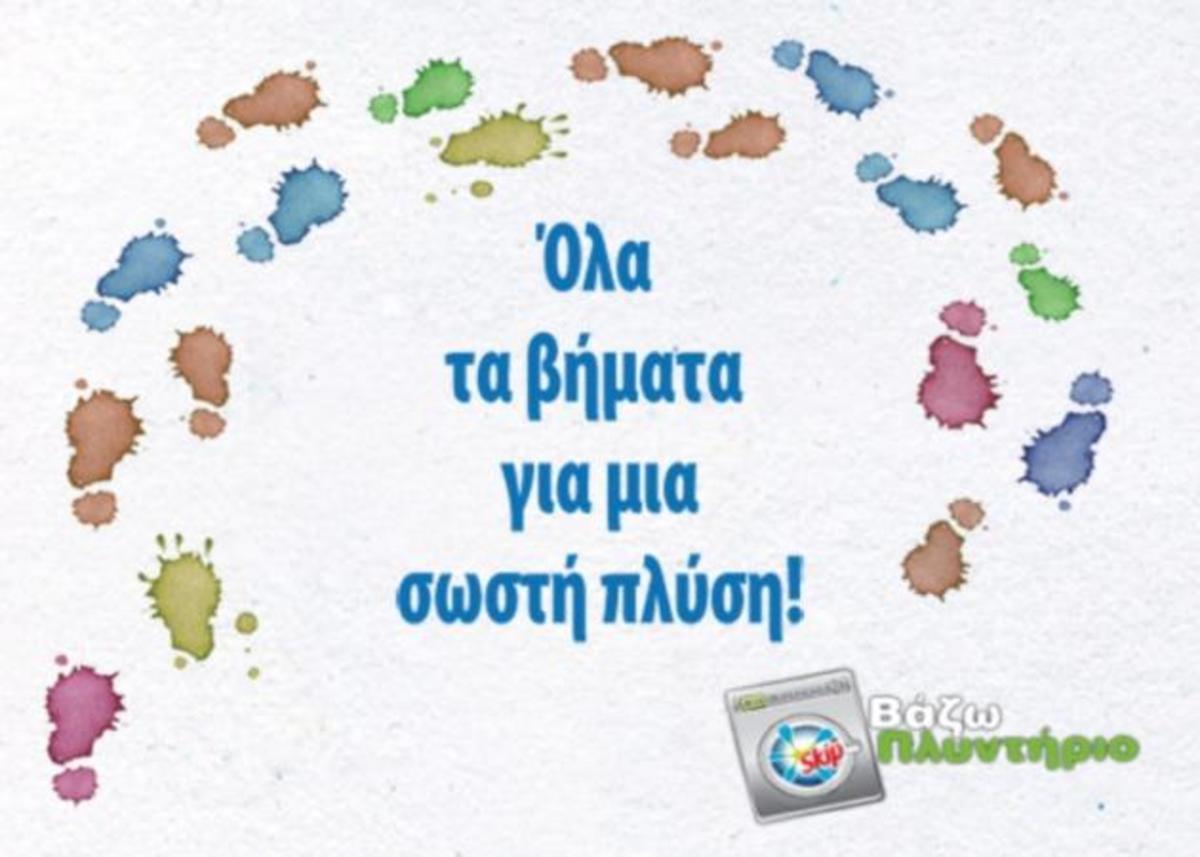 Μάθε πώς να βάζεις πλυντήριο σωστά! | Newsit.gr