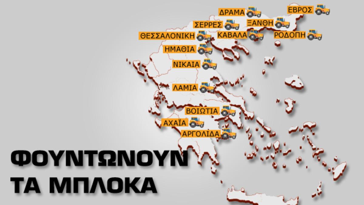 Φουντώνουν τα μπλόκα σε όλη την Ελλάδα – Τι θα κάνουν οι αγρότες τις επόμενες ώρες | Newsit.gr