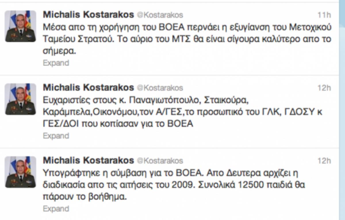 Ο Κωσταράκος ανακοίνωσε συμφωνία για το βοήθημα παιδιών στρατιωτικών μετά ευχαριστιών | Newsit.gr