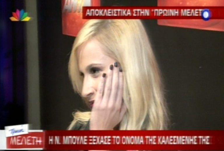 Η Μπουλέ προσπαθεί να θυμηθεί επί 20» το όνομα της sexy διάσημης καλεσμένης της! | Newsit.gr