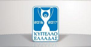 Κύπελλο Ελλάδας: Ο ΠΑΟΚ καθορίζει την έδρα του τελικού!