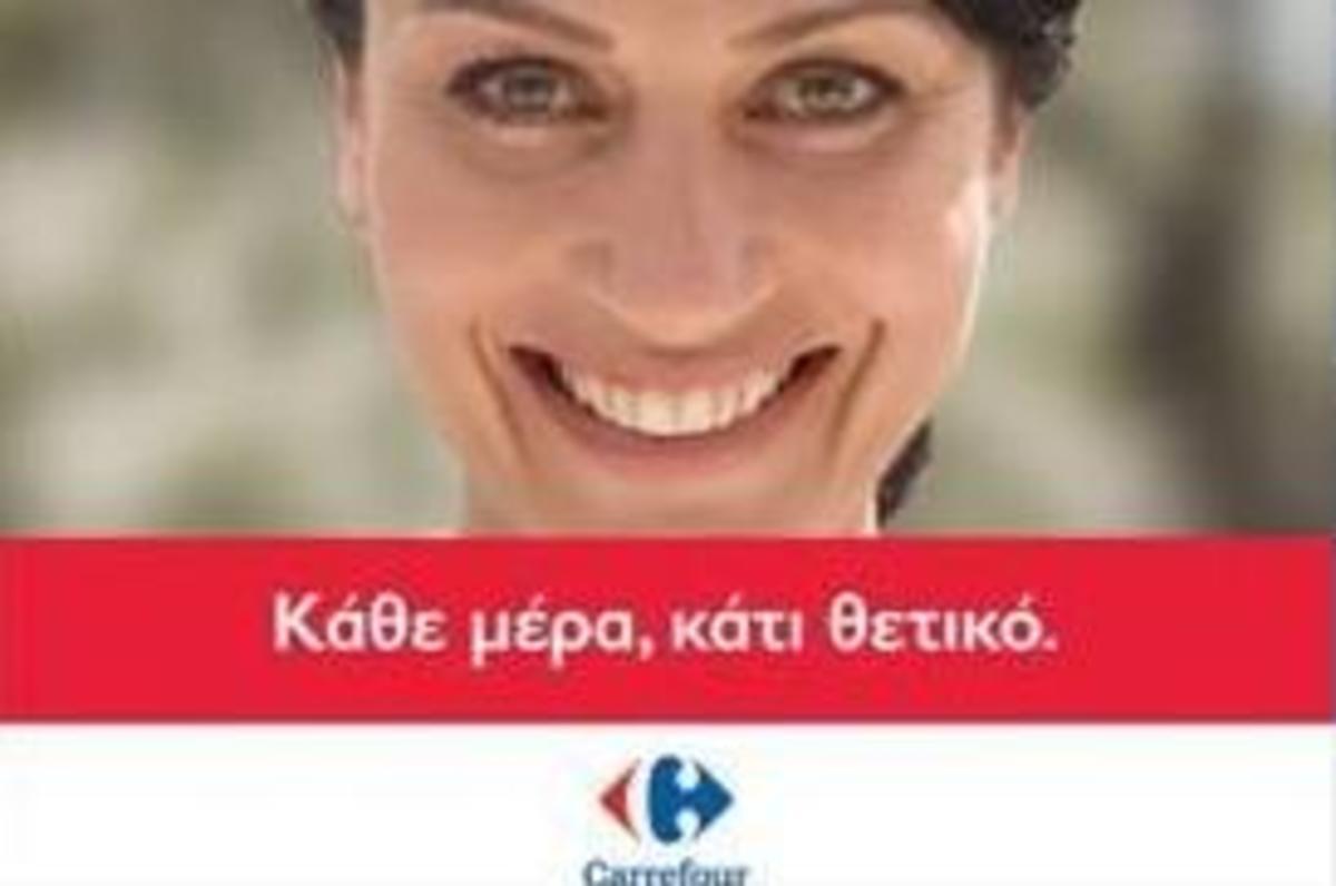 Η Carrefour πιο κοντά στον καταναλωτή, από ποτέ! | Newsit.gr