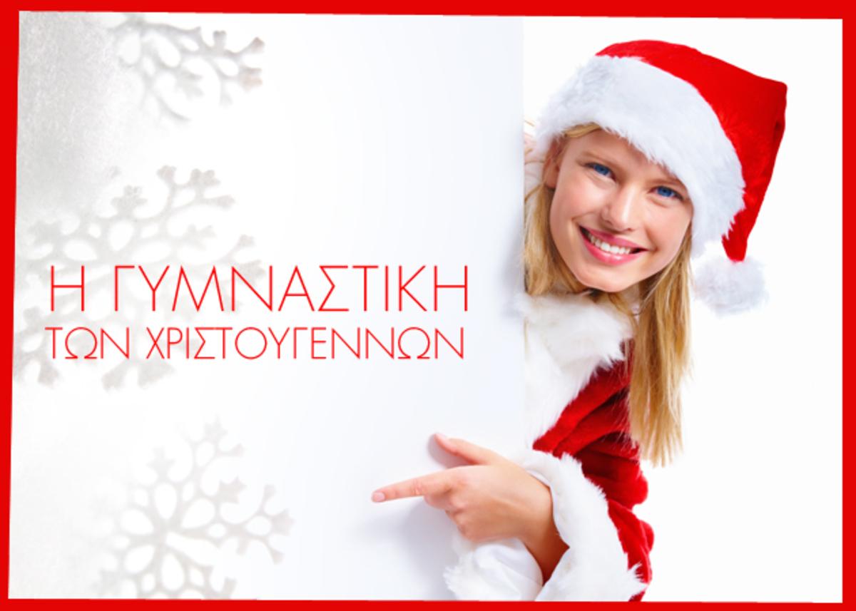 Christmas happiness! Εκμεταλλεύσου τις γιορτές και κάψε θερμίδες…   Newsit.gr
