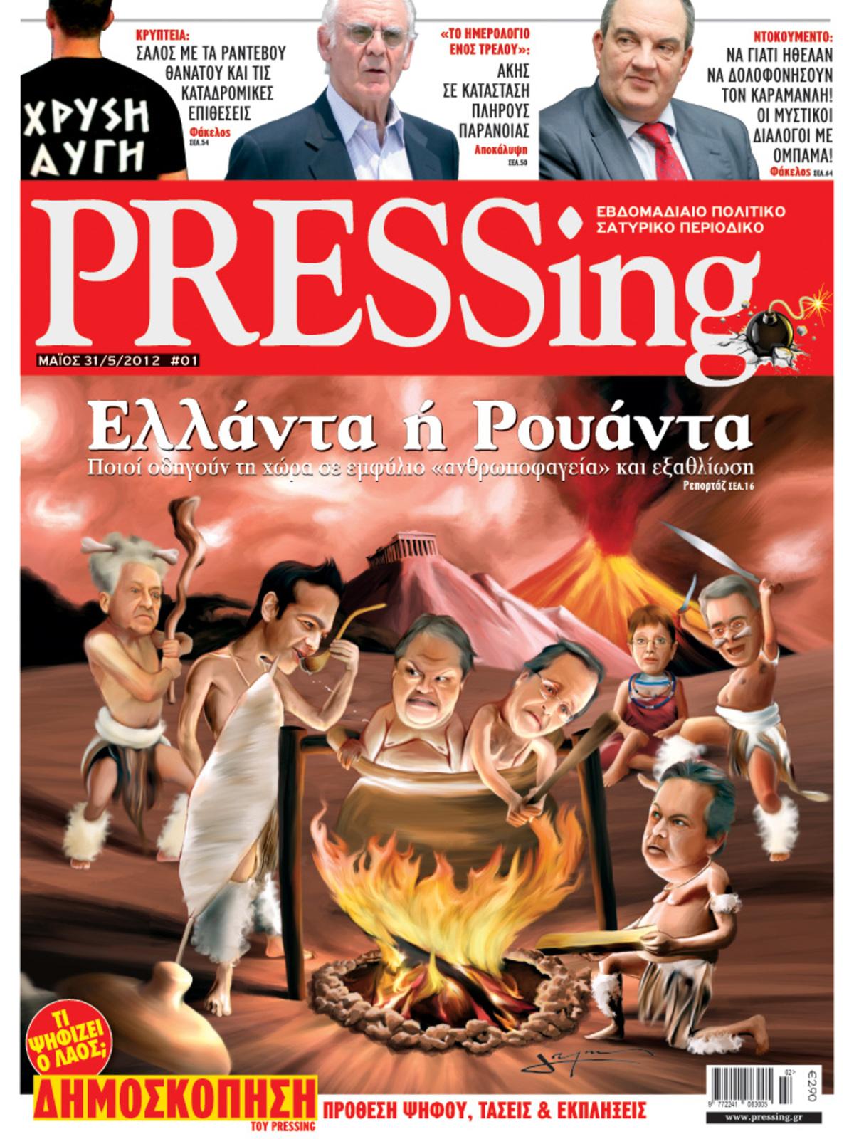 Πρώην εργαζόμενοι της «Απογευματινής» έπιασαν δουλειά και ασκούν… pressing! | Newsit.gr