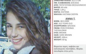 Θεσσαλονίκη: Ανατροπή δεδομένων για την Άννα Τερζίδου – Η απόφαση του εισαγγελέα για την 16χρονη μαθήτρια – Τα στοιχεία πίσω από την εξαφάνιση [pics]