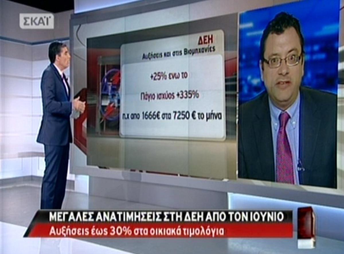 Το φαγοπότι στη ΔΕΗ θα το πληρώσουμε εμείς! Μέχρι 30% αύξηση στο ρεύμα στα νοικοκυριά | Newsit.gr