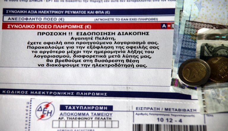Πάρτι εκατομμυρίων στη ΔΕΗ – Πρόεδρος και 11 μέλη του Δ.Σ. έπαιρναν 300.000 ευρώ το χρόνο για επιδόματα που δεν δικαιούνταν   Newsit.gr
