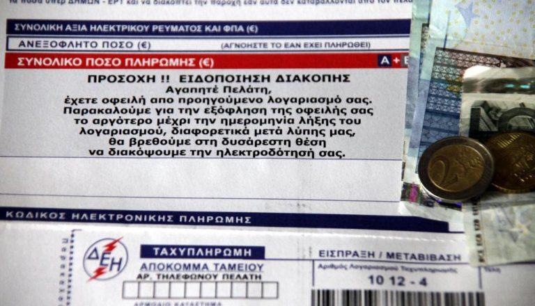 Ρεκόρ από ανεξόφλητους λογαριασμούς της ΔΕΗ | Newsit.gr