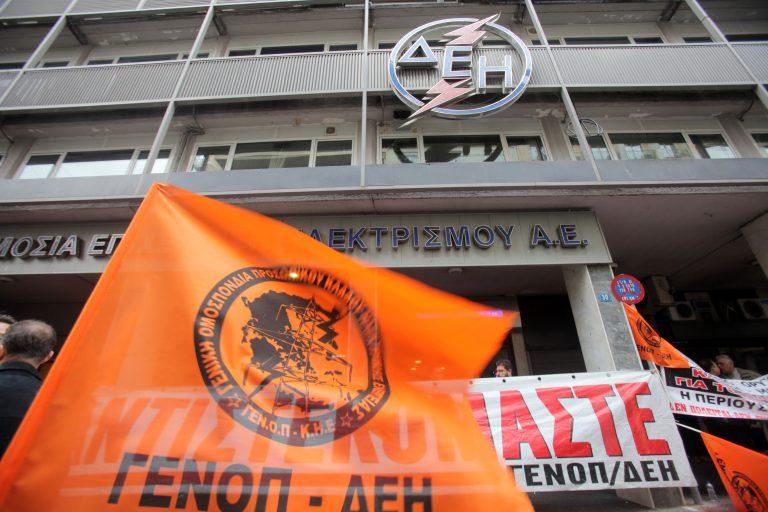 Οι εργαζόμενοι στη ΔΕΗ γύρισαν την πλάτη στους συνδικαλιστές | Newsit.gr