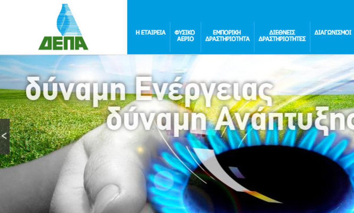 Ηλεκτρονική Δημοπρασία για την Προμήθεια Φυσικού Αερίου μηνός Δεκεμβρίου 2012 | Newsit.gr