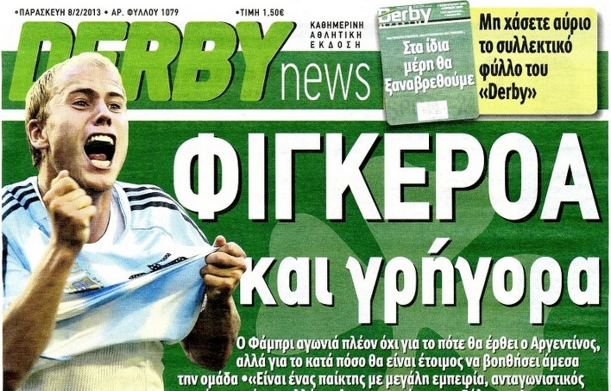 Κλείνει μετά από 12 χρόνια η εφημερίδα Derby   Newsit.gr