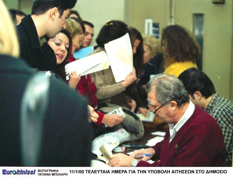 200.000 μετατάξεις και 35.000 απολύσεις λόγω «Καλλικράτη» | Newsit.gr