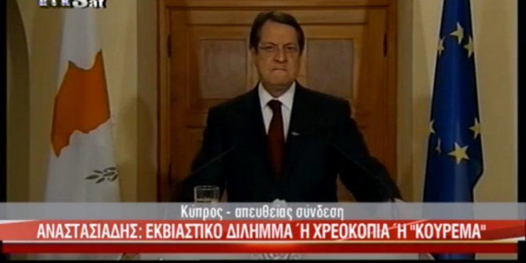 Αναστασιάδης: «Κούρεμα» καταθέσεων με αντάλλαγμα κέρδη από το φυσικό αέριο – Όλο το διάγγελμα | Newsit.gr