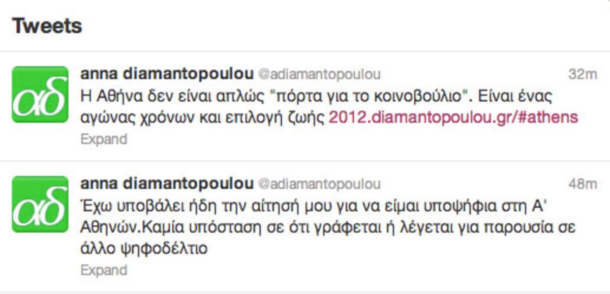 Διαμαντοπούλου: Έχω ήδη υποβάλει αίτηση για την Α Αθήνας | Newsit.gr
