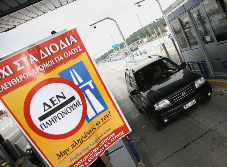 Μπλόκο στα διόδια και νέες αυξήσεις | Newsit.gr