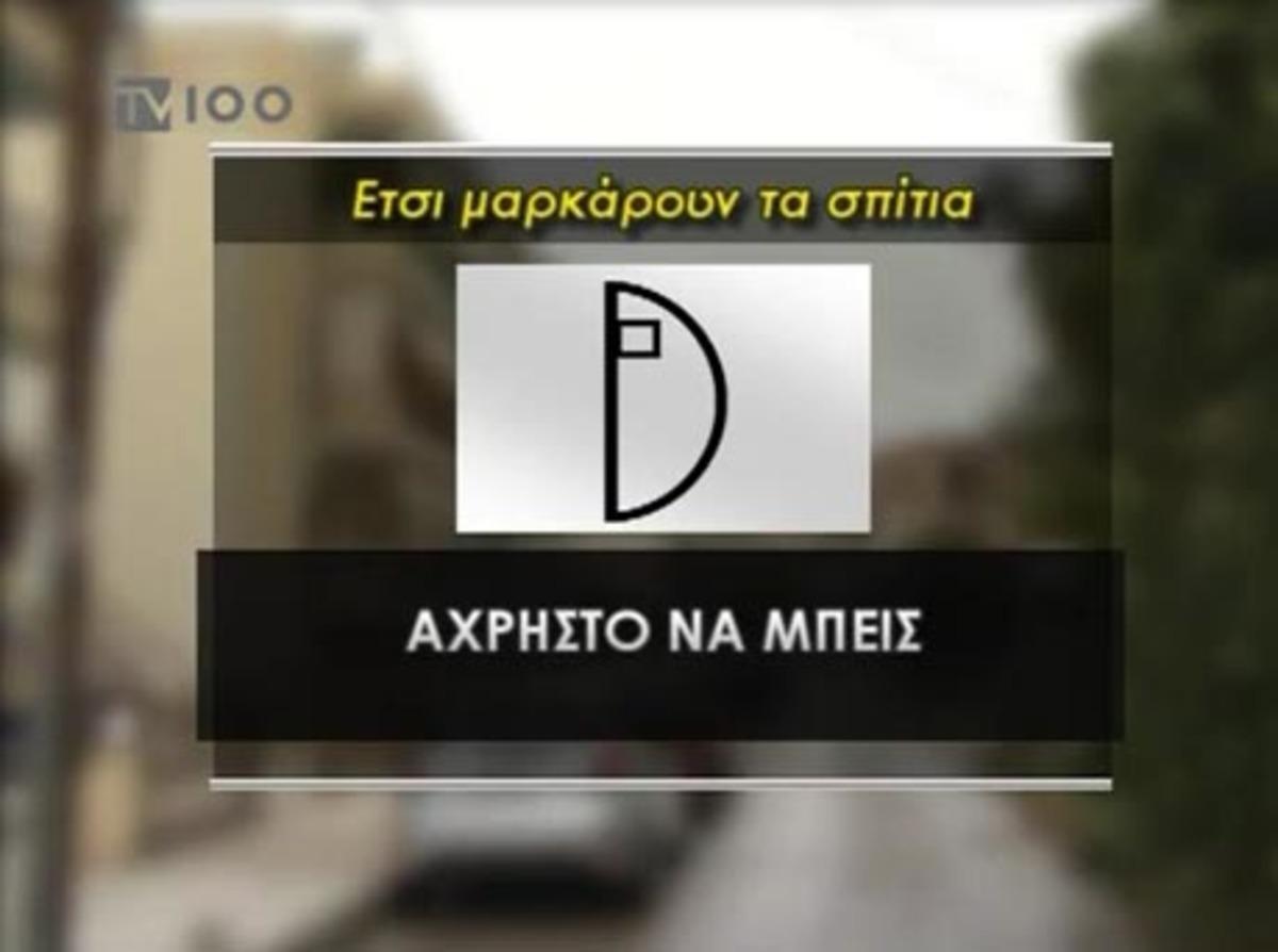 Είναι το σπίτι σας στόχος διαρρηκτών; Πως το σημαδεύουν! – video   Newsit.gr
