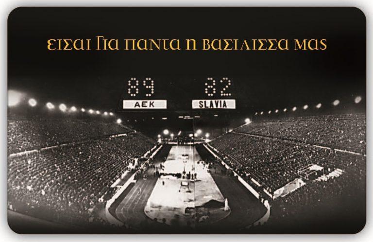 Στην κυκλοφορία τα διαρκείας της ΑΕΚ στο μπάσκετ   Newsit.gr