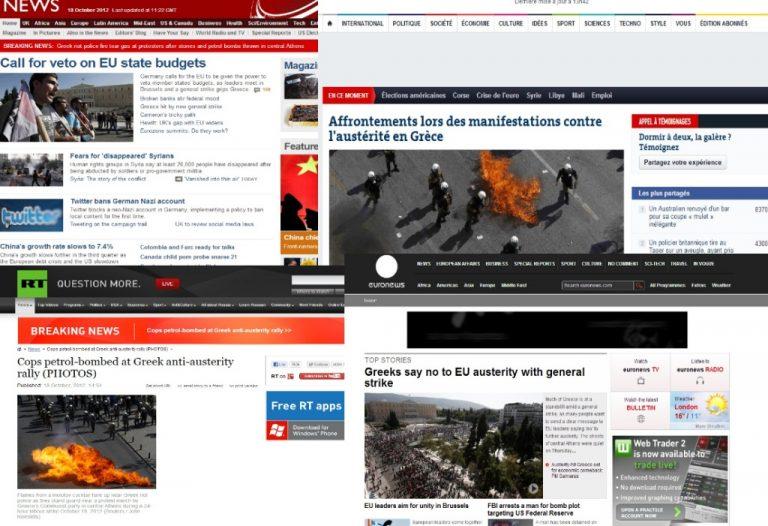 Πρώτη είδηση στα διεθνή ΜΜΕ η πορεία και τα επεισόδια!   Newsit.gr