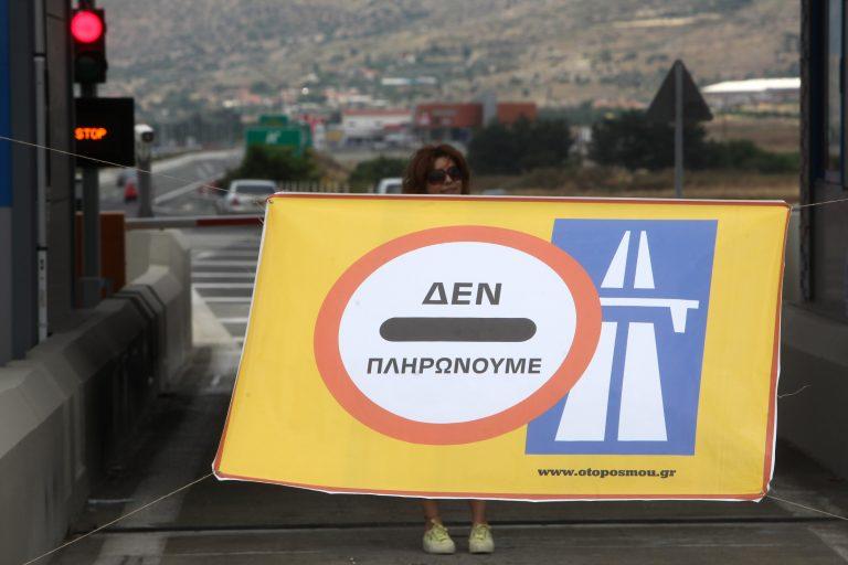 Είχαν ανοίξει τα διόδια στη Μεταμόρφωση οι ΔΕΝ ΠΛΗΡΩΝΩ | Newsit.gr