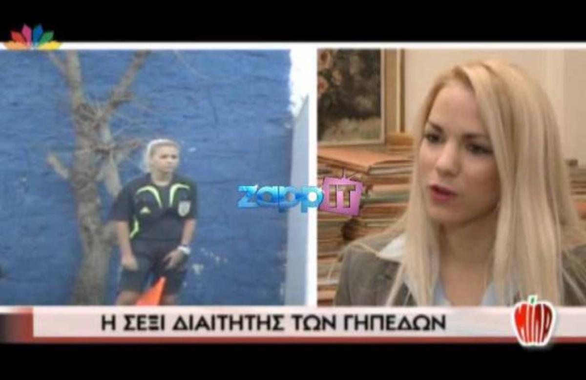Η sexy γυναίκα διαιτητής στο «ΜΙΛΑ» | Newsit.gr