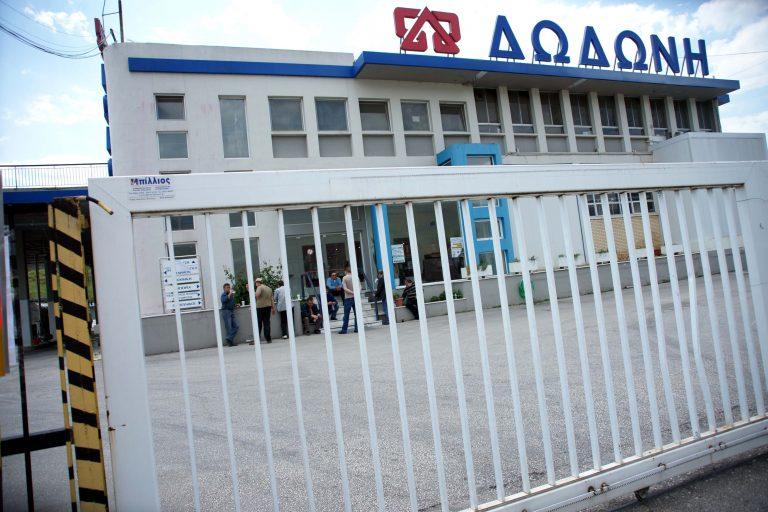 Υπογράφηκε η συμφωνία για την εξαγορά της ΔΩΔΩΝΗΣ | Newsit.gr