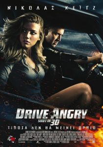 DRIVE ANGLY 3D