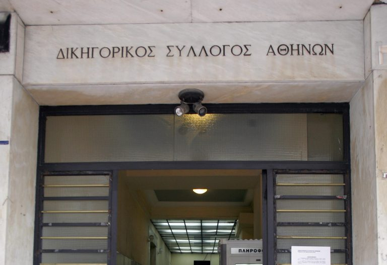 Έληξε η κατάληψη στον Δικηγορικό Σύλλογο Αθηνών | Newsit.gr