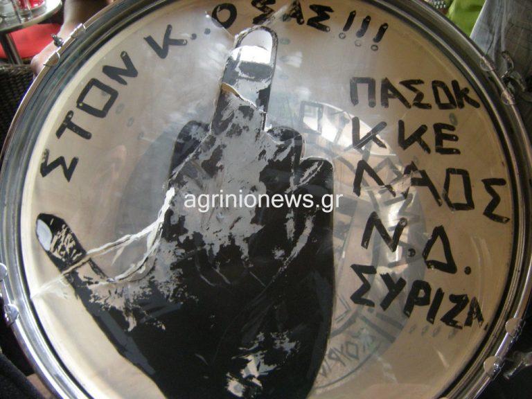 Αγρίνιο:»Στον κ… σας»-Το τύμπανο που κέντρισε τα βλέμματα στην παρέλαση!   Newsit.gr