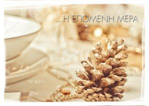 Christmas Disaster! Tελικά έφαγες τα πάντα… Τι να κάνεις για να μην σου μείνουν τα κιλά!