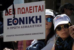 Χάος στη Συγγρού – Συγκέντρωση εργαζομένων της Εθνικής Ασφαλιστικής