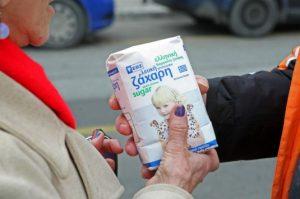 Αυτό είναι το νέο ΔΣ στην Ελληνική Βιομηχανία Ζάχαρης