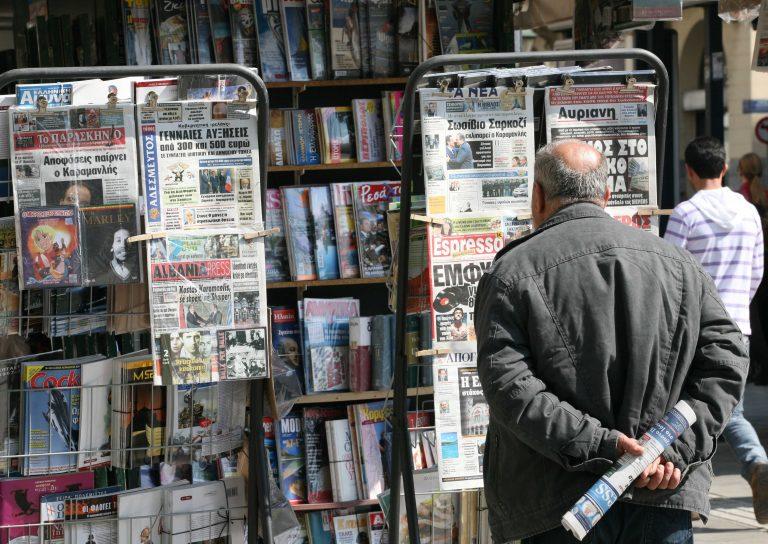 Μυτιλήνη: Έκλεισαν 3 ιστορικές εφημερίδες | Newsit.gr