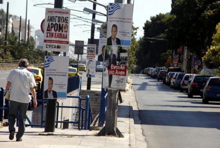 Πρόστιμο μισού εκατομμυρίου ευρώ στα κόμματα για παράνομη προεκλογική αφισοκόλληση;   Newsit.gr