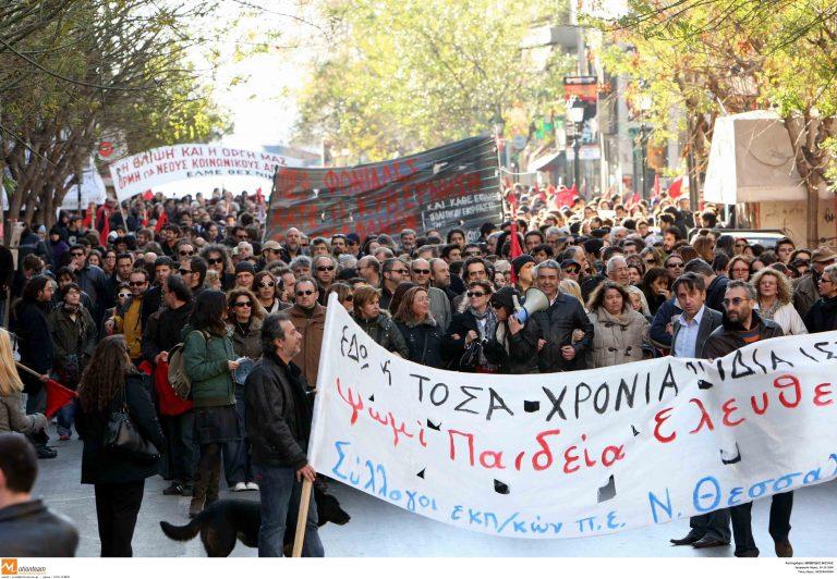 Θεσσαλονίκη: Στους δρόμους δάσκαλοι – καθηγητές | Newsit.gr