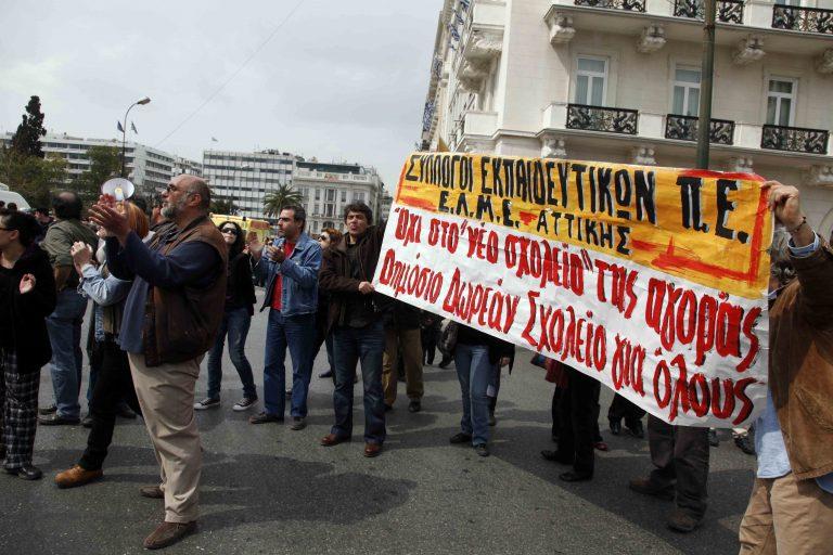 Θεσσαλονίκη: Στους δρόμους πολύτεκνοι εκπαιδευτικοί | Newsit.gr