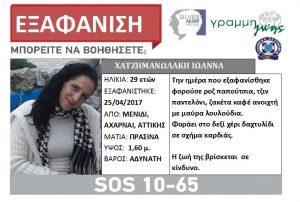 Αγωνία για 29χρονη που εξαφανίστηκε στο Μενίδι